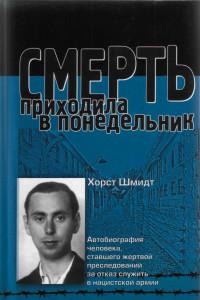 Смерть приходила в понедельник. Автобиография человека, ставшего жертвой преследований за отказ служить в нацистской армии