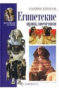 Египетские приключения