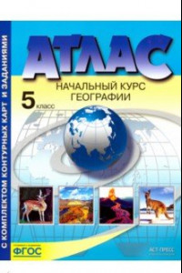 География. Начальный курс географии. 5 класс. Атлас с комплектом контурных карт. ФГОС