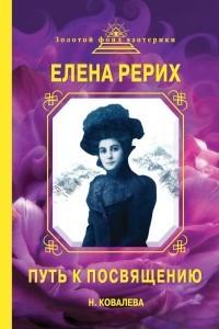 Елена Рерих. Путь к Посвящению