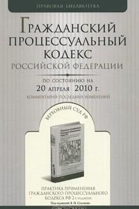 Гражданский процессуальный кодекс Российской Федерации. Комментарий последних изменений