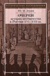 Очерки истории местничества в России XVI-XVII вв. 2-е изд., испр
