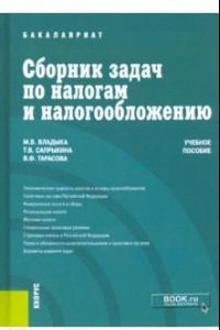 Сборник задач по налогам и налогообложению. Учебное пособие