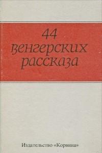 44 венгерских рассказа