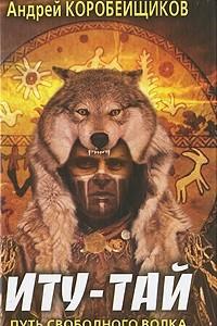 Иту-Тай. Путь свободного волка