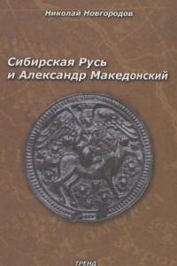 Сибирская Русь и Александр Македонский