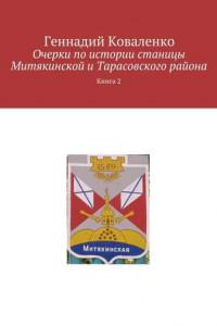 Очерки поистории станицы Митякинской иТарасовского района. Книга2