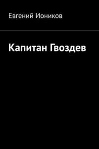 Капитан Гвоздев