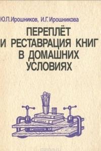 Переплет и реставрация книг в домашних условиях