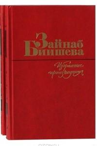 Избранные произведения в 2 томах (комплект)