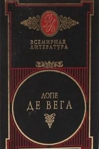 Избранные сочинения в 2 томах. Том 1