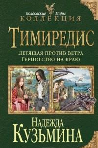 Тимиредис: Летящая против ветра. Герцогство на краю