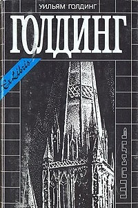 Собрание сочинений в 4 томах. Том 3. Шпиль. Пирамида. Клонк-Клонк. Горячие врата