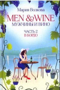 Men and Wine, Мужчины и Вино. Часть 2. В Бордо