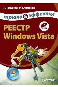 Реестр Windows Vista. Трюки и эффекты
