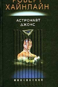 Астронавт Джонс