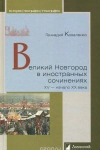 Великий Новгород в иностранных сочинениях. XV - начало XX века