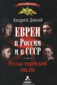 Евреи в России и в СССР. Русско-еврейский диалог