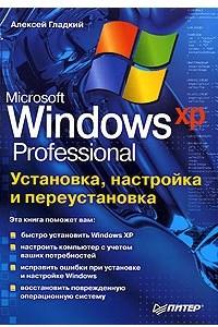 Microsoft Windows XP Professional. Установка, настройка и переустановка