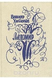Ладомир