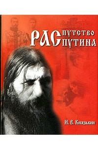 Распутство Распутина