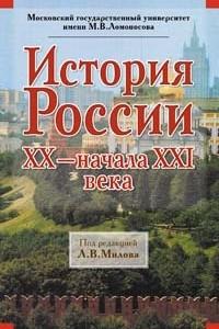 История России ХХ - начала ХХI века