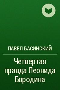 Четвертая правда Леонида Бородина
