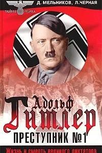 Адольф Гитлер - преступник №1