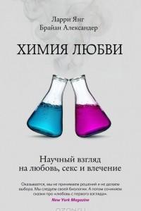 Химия любви. Научный взгляд на любовь, секс и влечение