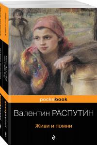 К 75 -летию Победы. Любовь и женщина на войне. В. Распутин