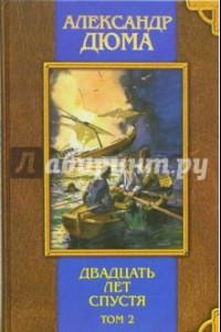 Двадцать лет спустя: Роман. В 2-х томах. Том 2