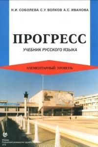 Прогресс. Учебник русского языка. Элементарный уровень