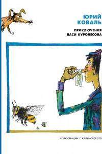 НашиЛюбимыеКнижки Коваль Приключения Васи Куролесова (повесть) (иллюстр. Калиновского), (Азбука,АзбукаАттикус, 2015), 7Б, c.112