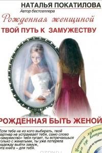 Рожденная быть женой. Твой путь к замужеству