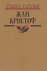 Жан-Кристоф. В четырех томах. Том 1