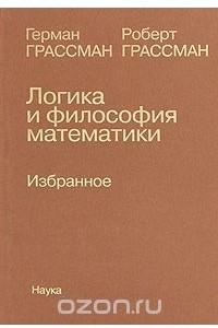Логика и философия математики: Избранное