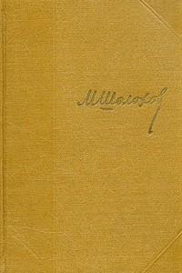 М. Шолохов. Собрание сочинений в семи томах + дополнительный том. Том 2