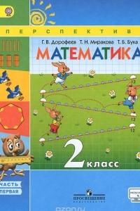 Математика. 2 класс. В 2 частях. Часть 1. Учебник