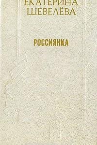 Россиянка