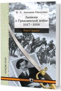 Записки о Гражданской войне. В 3-х книгах