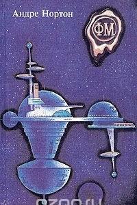 Звездная стража. Звездные бродяги. Зеркало Мерлина