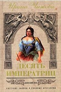 Десять императриц