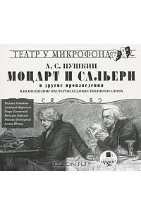 Моцарт и Сальери и другие произведения в исполнении мастеров художественного слова