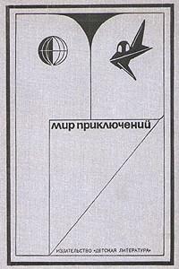 Мир приключений, 1973. Выпуск 1