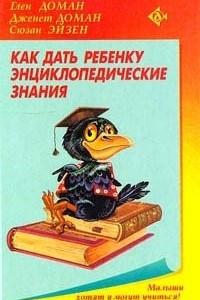 Как дать ребенку энциклопедические знания