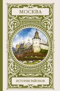 Москва. История районов