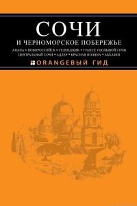 Сочи и Черноморское побережье. Путеводитель