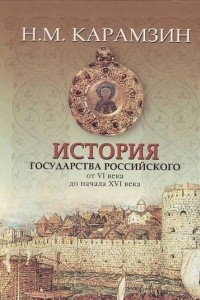 История Государства Российского.  От VI века до начала XV