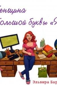 Женщина с большой буквы Ж