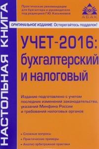 Учет – 2016. Бухгалтерский и налоговый